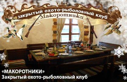 056_Makorotniki