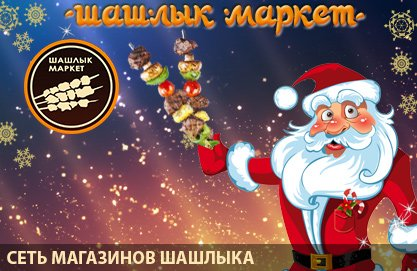 shashlik-market2