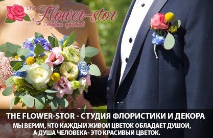 Flower-stor (1)