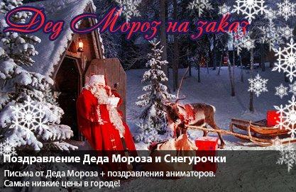 056_Дед-мороз-на-заказ