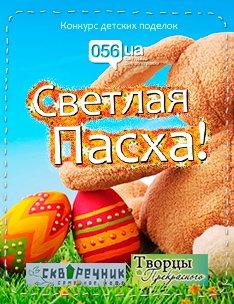 056_ContestImage_234x304_Pasha