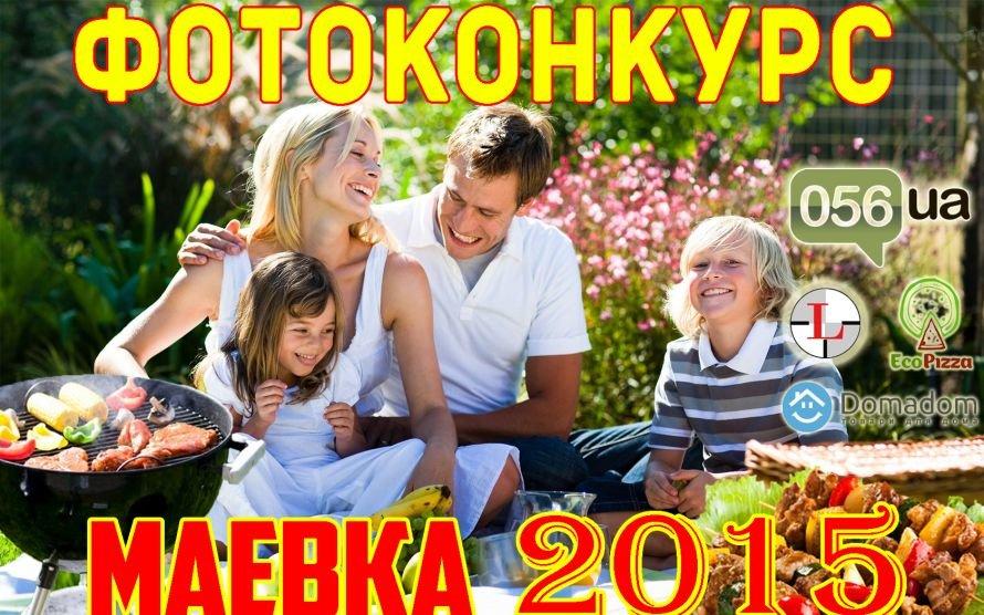 Маевка 2015_056
