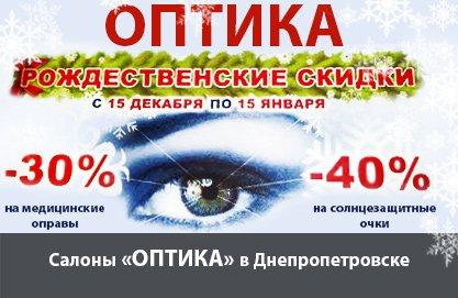 056_Optika