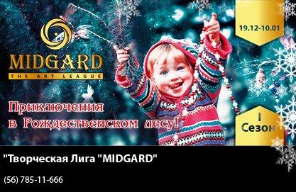 056_Midgard