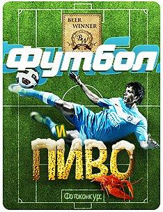 Football&Beer(1)