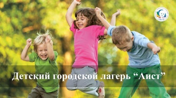 Letniy-lager-dlya-detey-800