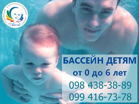Занятия в бассейне для детей от 0 до 6 лет