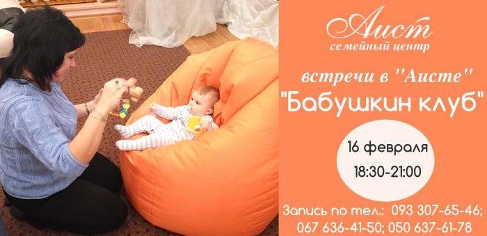 Бабушкин клуб1