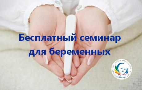 Seminar-dlya-beremennyh