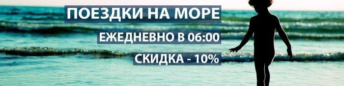 Море 2017 - Азовское направление 02