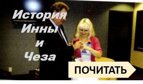 Istoriya-Inny-i-CHeza
