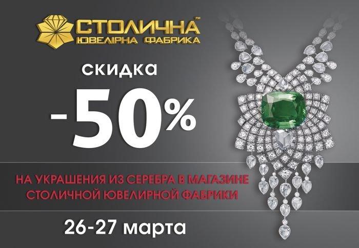 -50%_26-27.03