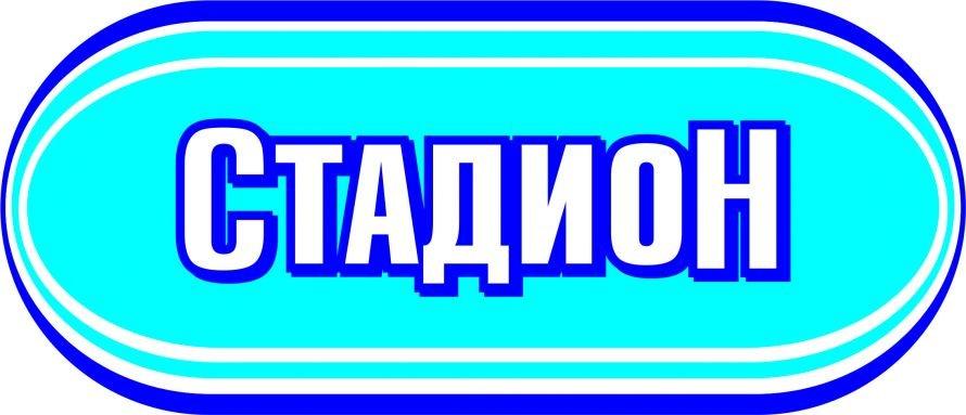лого-стадион