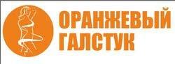 Оранжевый сертификат для конкурса