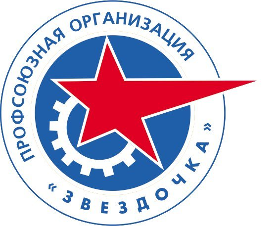 логотип профком звездочка