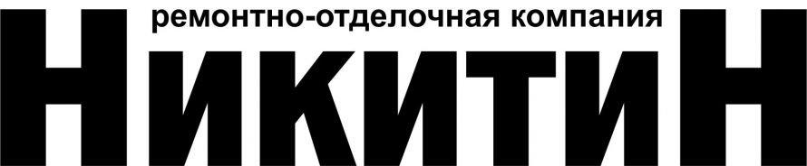 лого Никитин