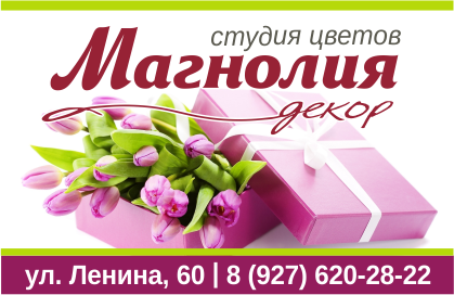 magnolia_v_sayt