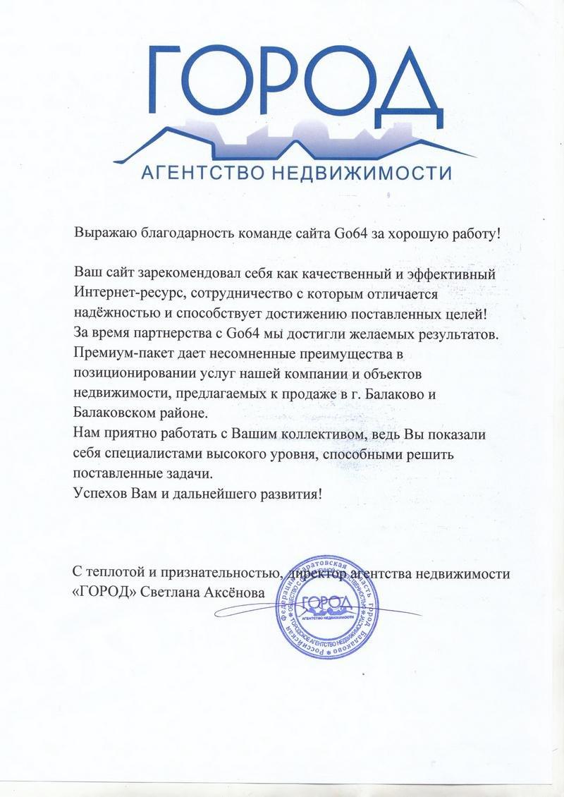 otzyv_gorod