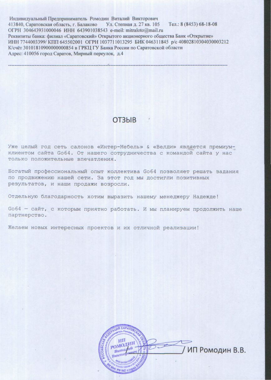 intermebel_otzyv