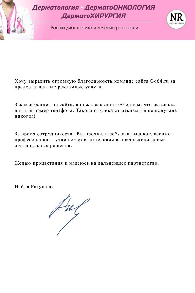 otzyv_ratushnaya