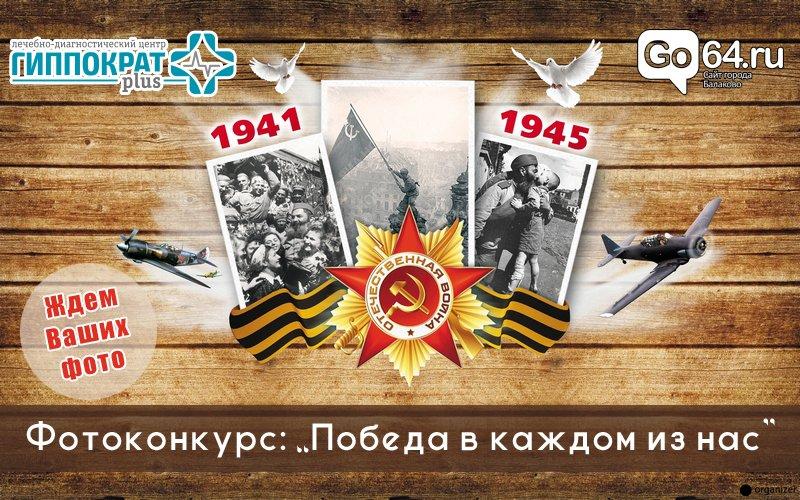 Конкурс-9-мая_new