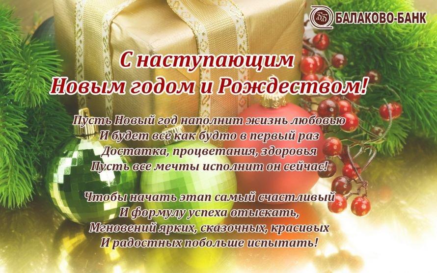 christmas-balls-1680x1050