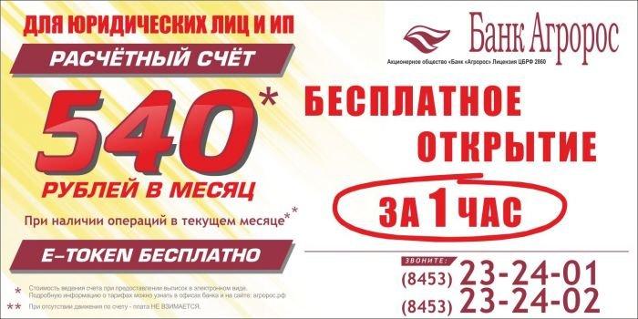 bank_Agroros_Balakovo