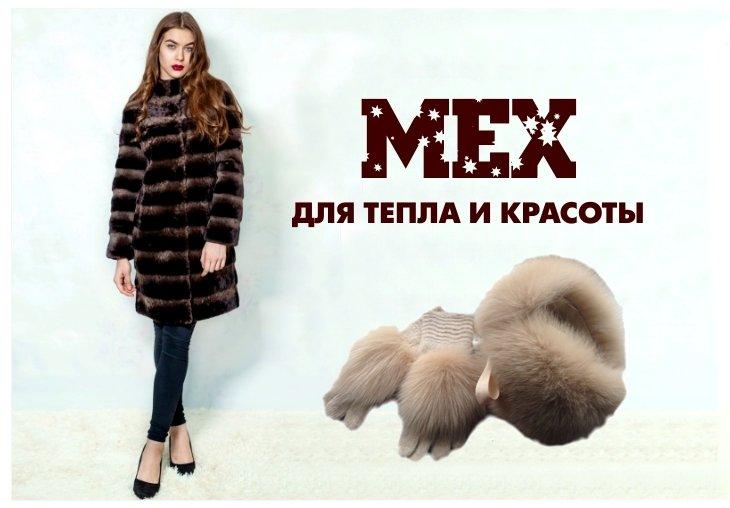 MEH_MUTON
