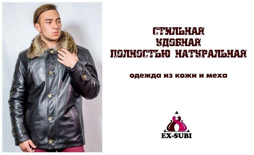 mugskaya_odegda3