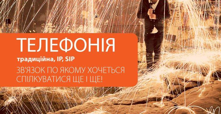 Phone-banner-new-Phone-ukr