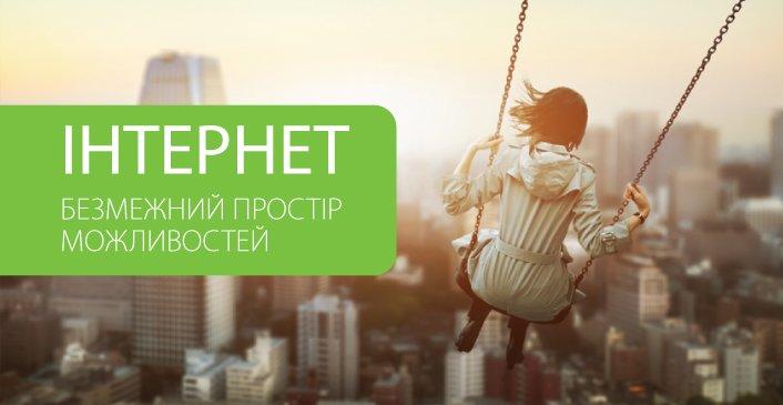 Banner-DT-new1Inet-ukr