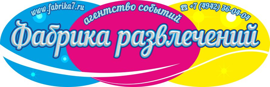 Логотип Фабрика развлечений +1