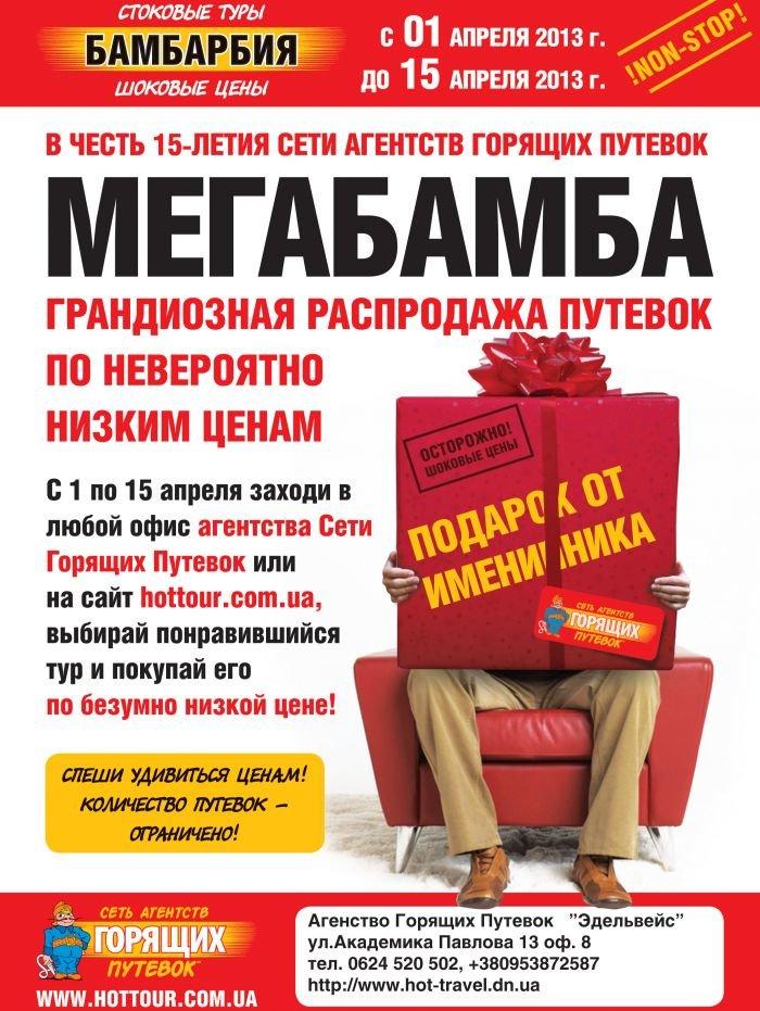 АГП ЭДЕЛЬВЕЙС SAGP_Megabamba_A4_maket_rus