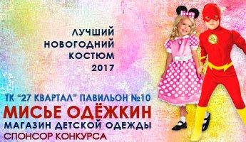 Мисьё-Одежкин