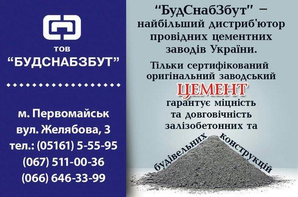 adv_cement_01