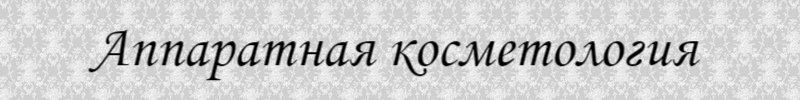 Аппаратная косметология_cr
