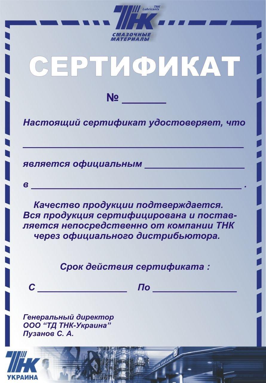 ТНК сертификат