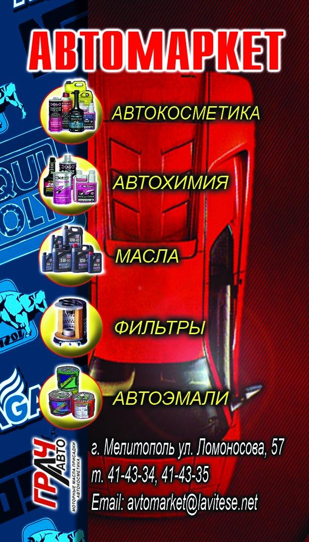 Автомаркет013