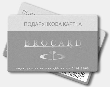 Brocard podarynok2