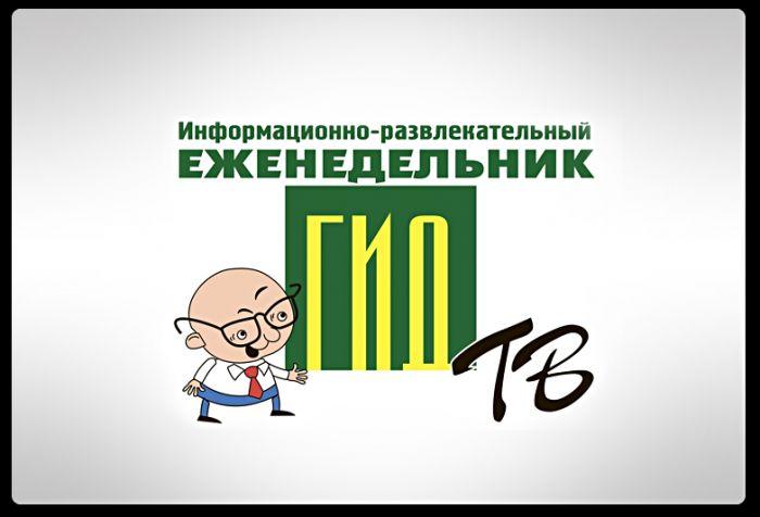 8. Гид_ТВ