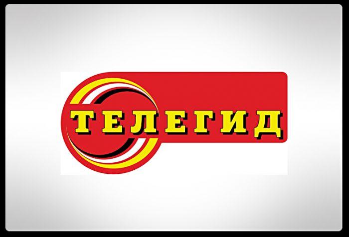 11. Телегид