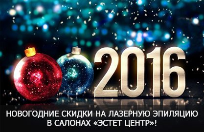 estet_center_new_year_2016