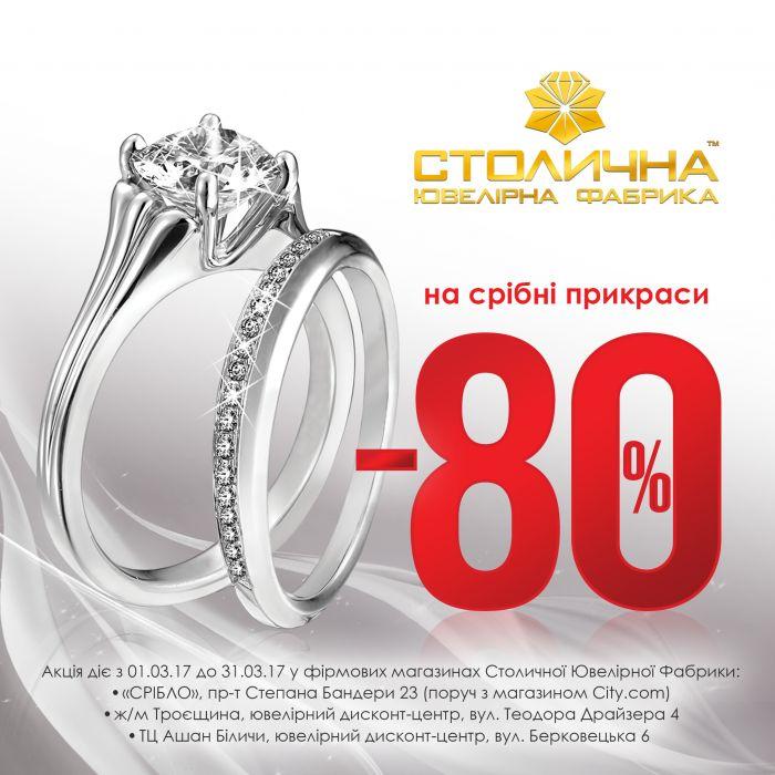 -80 на срібло