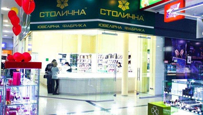 magazin-stolichnoy-yuvelirnoy-fabriki-v-kieve-704x400