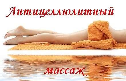 antitsellyulitnyiy-massazh_144156940545