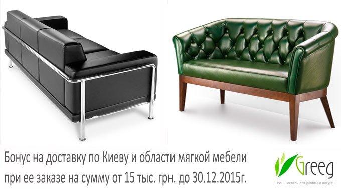 Скидка-на-доставку-мягкой-мебели