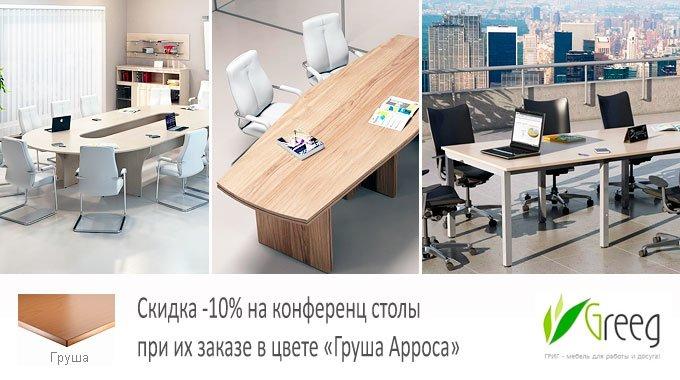 Скидка-на-конференц-столы