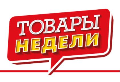 1456803695_akcija-magnit-tovar-nedeli-s17-po-30-ijunya-2015-goda