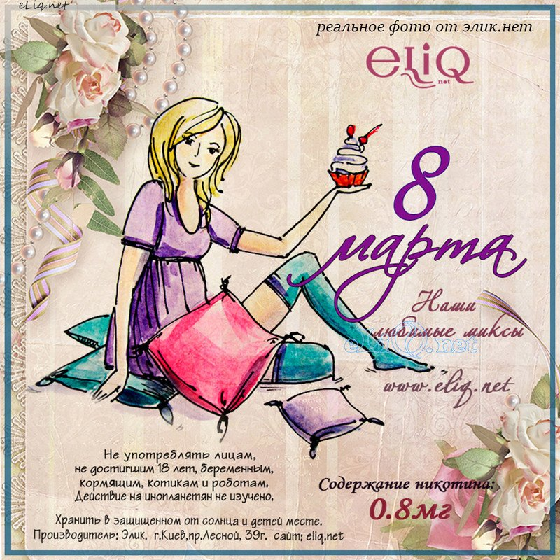 8-marta-eliq