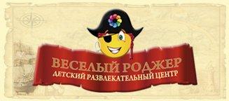 Детский-Развлекательный-Центр-Веселый-Роджер